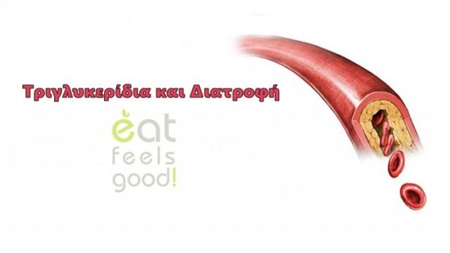 Τριγλυκερίδια και Διατροφή